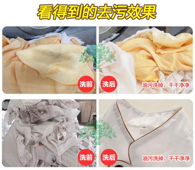 使用强力洗衣粉洗涤台布厨衣前后对比